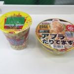 ポテトマニア・背脂マニア必食!!カップ麺「ポテマニア」&「アブラたりてます?」!!