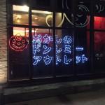 激安スイーツ!上野「ドンレミーアウトレット」のコンビニデザートが圧倒的に安い!