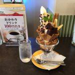 【閉店】瑞江デカ盛り!「コーヒーハウス・シャノアール」でチョコバナナパフェ!