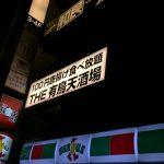 【閉店】唐揚げ食べ放題!浅草橋「有鳥天酒場」の人気夜(ディナー)メニューを紹介!