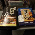 おすすめ駅弁!「駅弁屋 祭」で仙台牛たん弁当&北海道石狩鮭めし!【後編】