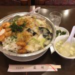 東銀座デカ盛り!「蘭州」でエビ唐揚げうま煮丼・大盛り!中華料理ランチ!