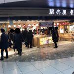 おすすめ駅弁!「駅弁屋 祭」で仙台牛たん弁当&北海道石狩鮭めし!【前編】