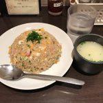 東京炒飯!新橋「チャーハン王」で極上チャーハン&旨み凝縮の鶏スープ!