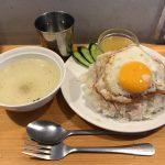 デカ盛りタイ料理!神田「東京カオマンガイ」で大盛り・肉ダブル・目玉焼きのせ!
