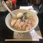 塩生姜ラーメン!神田「マニッシュ(MANNISH)」で絶品らー麺・肉玉入り!