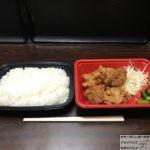 【テイクアウト】「テング酒場」の持ち帰りメニューで激安唐揚げ弁当・ご飯大盛り!