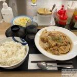 【松屋】濃厚オマール海老ソースのチキンフリカッセ定食を世界一詳しく調査しました【W(ダブル)2倍】