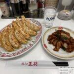 【ホルモン味噌餃子】100日間『餃子の王将』生活【96日目】【裏ワザ・裏メニュー】