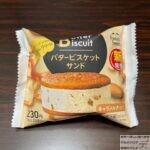 【ファミマ】バタービスケットサンド キャラメルナッツ【新作スイーツ】