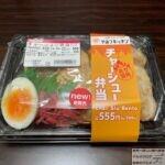 【ミニストップ】肉厚チャーシュー弁当【やみつキッチン新商品】
