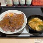 【松屋】ビフテキ丼・にんにくごま醤油・ライス大盛りを世界一詳しく調査【期間限定メニュー】