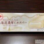 【ローソン】ウチカフェ 北海道濃厚ミルクバー【新作アイス】