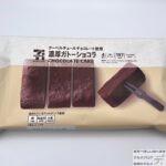 【セブンイレブン】7カフェ 濃厚ガトーショコラ【新作スイーツ】