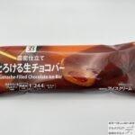 【セブンイレブン】7プレミアム とろける生チョコバー【新作アイス】