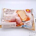 【ファミマ】冷やして食べるキャラメルクリームクロワッサン【新作スイーツ】