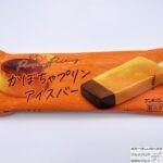 【セブンイレブン】アンデイコ かぼちゃプリンアイスバー【新作アイス】