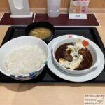 【松屋】ボロネーゼ&マスカルポーネ風Wソースのハンバーグを世界一詳しく調査【期間限定メニュー】