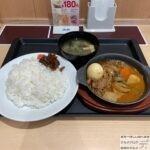 【松屋】牛肉とごろっと野菜のスープカレー・ライス大盛りを世界一詳しく調査【期間限定メニュー】