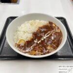 吉野家で「肉だく牛ハヤシライス・大盛り」を世界一詳しく調査しました【新メニュー】